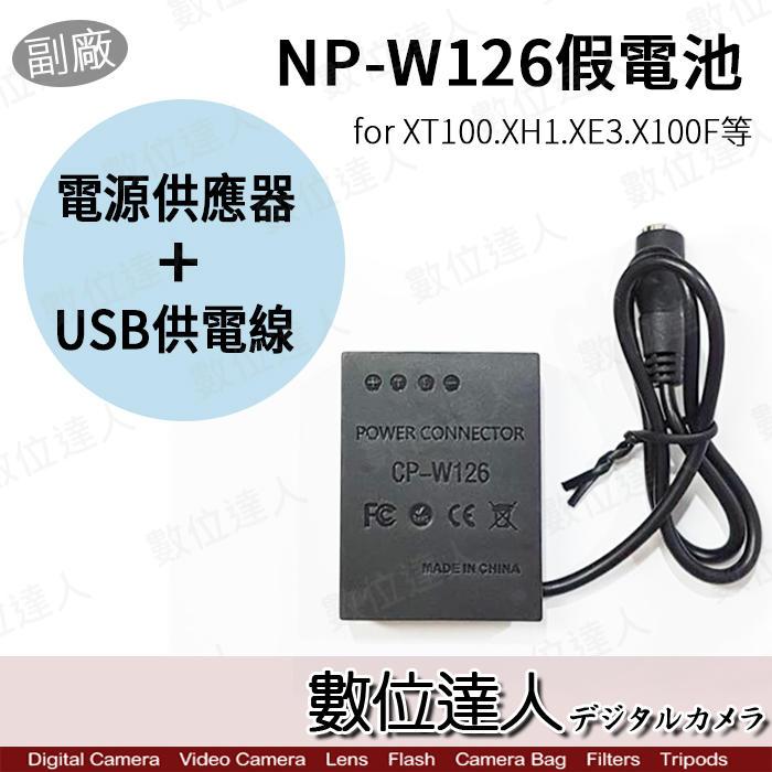 【數位達人】副廠Fujifilm NP-W126假電池 USB+電源供應器 外接電源線/XH1 XT10 XPRO2