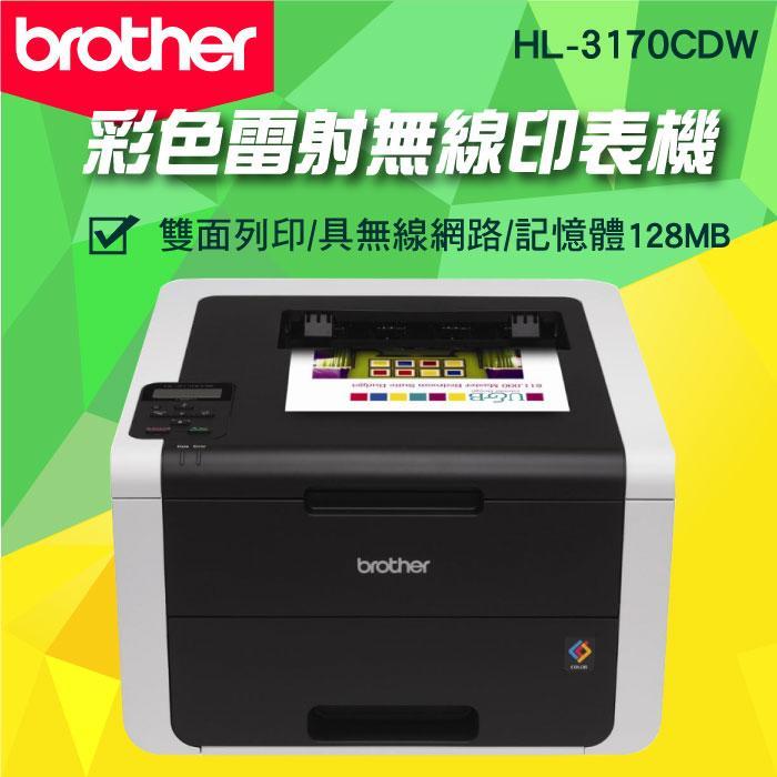 【大鼎OA】【含稅】兄弟牌Brother HL-3170CDW 彩色雷射印表機 有線/無線網路 自動雙面列印