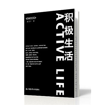 [尋書網] 9787300048970 積極生活:崔衛平力作,講述一些富有魅力的人及(簡體書sim1a)