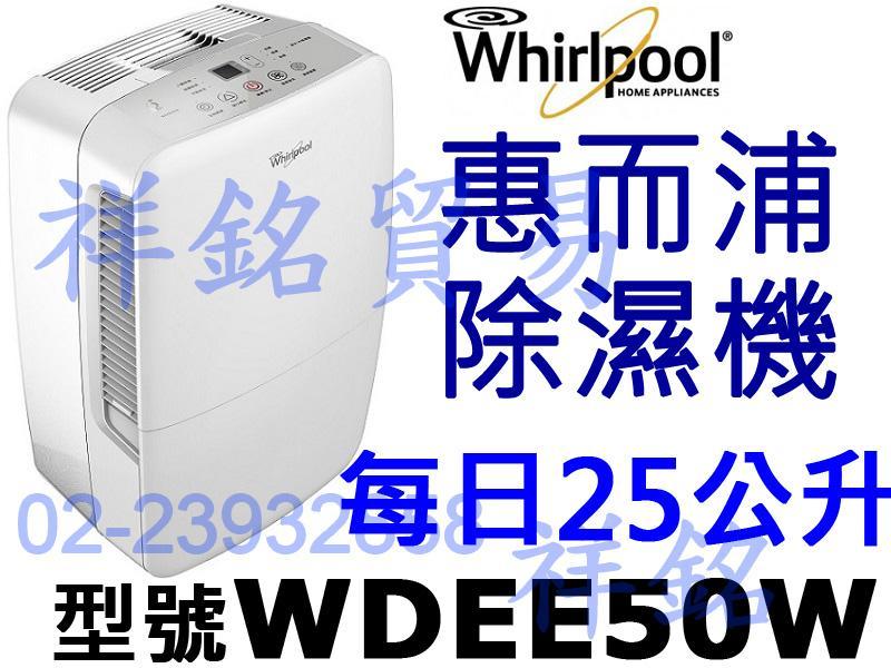 缺貨中祥銘Whirlpool惠而浦25L超強除濕力除濕機WDEE50W