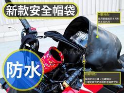 台灣製 防水 安全帽 帽袋 全罩 可樂帽 收納 帽包 帽套 Shoei Arai Shark AGV LS-500 F