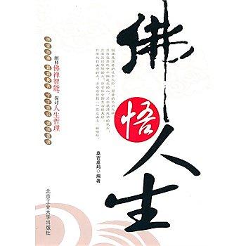 [尋書網] 9787563924332 佛悟人生 /桑吉卓瑪 編著(簡體書sim1a)