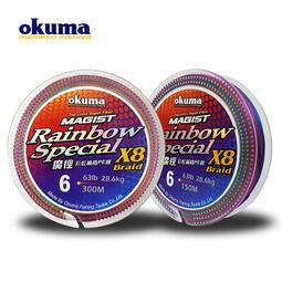 okuma魔徑彩虹8編PE線【漁聚釣具】布線 母線 釣魚線 磯釣線 路亞線 軟絲線 大力馬