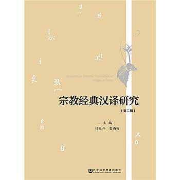 [尋書網] 9787509770061 宗教經典漢譯研究(第二輯)(簡體書sim1a)