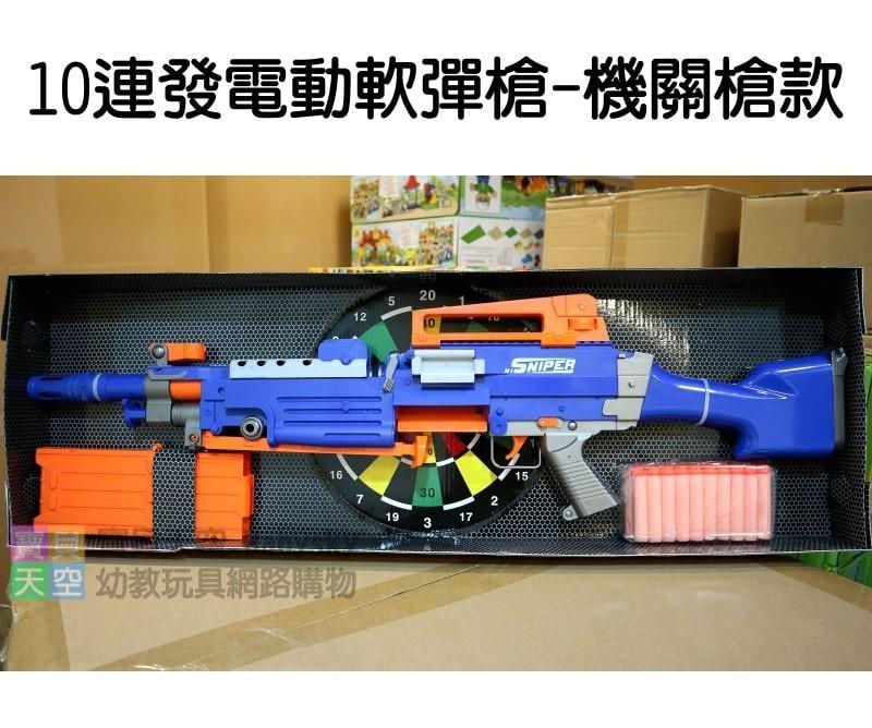 ◎寶貝天空◎【10連發電動軟彈槍-機關槍版】玩具槍,安全子彈,似NERF玩具槍,電動軟彈槍,M60機槍,長槍