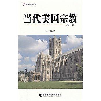 [尋書網] 9787509737040 當代美國宗教(修訂版) /劉澎(簡體書sim1a)