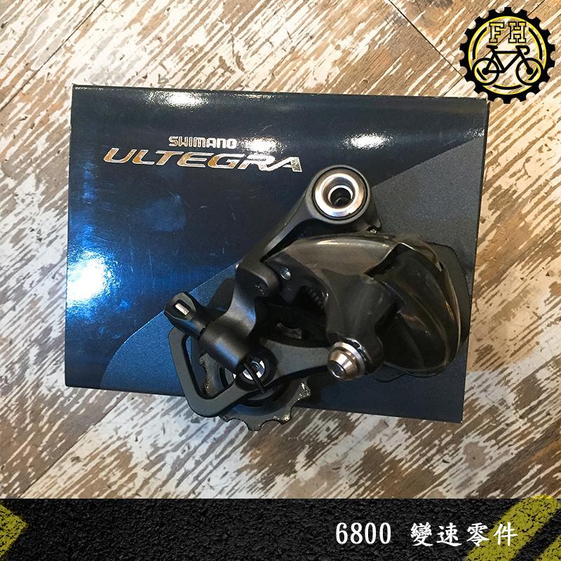 【小萬】全新公司貨 SHIMANO ULTEGRA RD-6800 長腿 短腿 後變速器 105 公路車 三司達