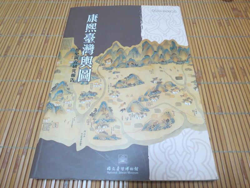 康熙臺灣輿圖 歷史調查研究報告  國立臺灣博物館