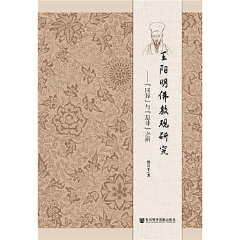 [尋書網] 9787509798454 王陽明佛教觀研究:「同異」與「是非」之辨(簡體書sim1a)