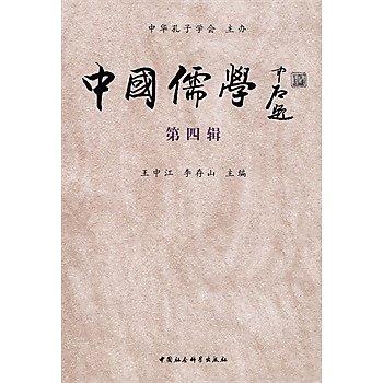 [尋書網] 9787500483571 中國儒學(第四輯)(簡體書sim1a)