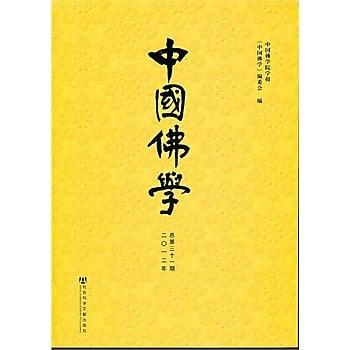 [尋書網] 9787509735466 中國佛學(二0一二年 總第三十一期)(簡體書sim1a)