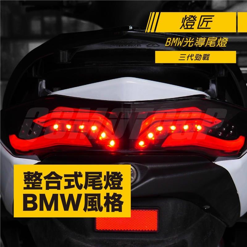 燈匠 三代勁戰 BMW尾燈 光導尾燈 LED方向燈 燻黑尾燈 整合式尾燈 三代戰 勁戰三代勁戰