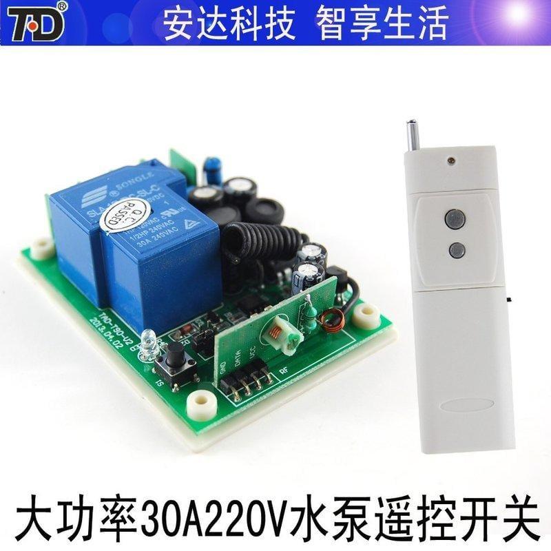 遠距離學習型3000米30A無線遙控開關 水泵遙控 電燈遙控 遙控模塊