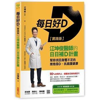 每日好D【實踐版】:江坤俊醫師的日日補D計畫,幫你找回身體不足的維他命D、抗癌護健康★任買3本-免運費★