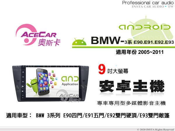 音仕達汽車音響 ACECAR奧斯卡【BMW3系列 E90/E91/E92/E93】05~11年 9吋 安卓多媒體影音主機