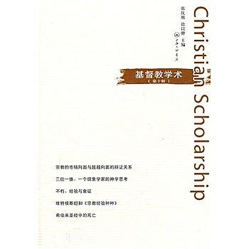[尋書網] 9787542638359 基督教學術(第十輯)(簡體書sim1a)