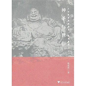 [尋書網] 9787308105279 神聖與世俗:文化旅遊視域中的「東南佛國」(簡體書sim1a)
