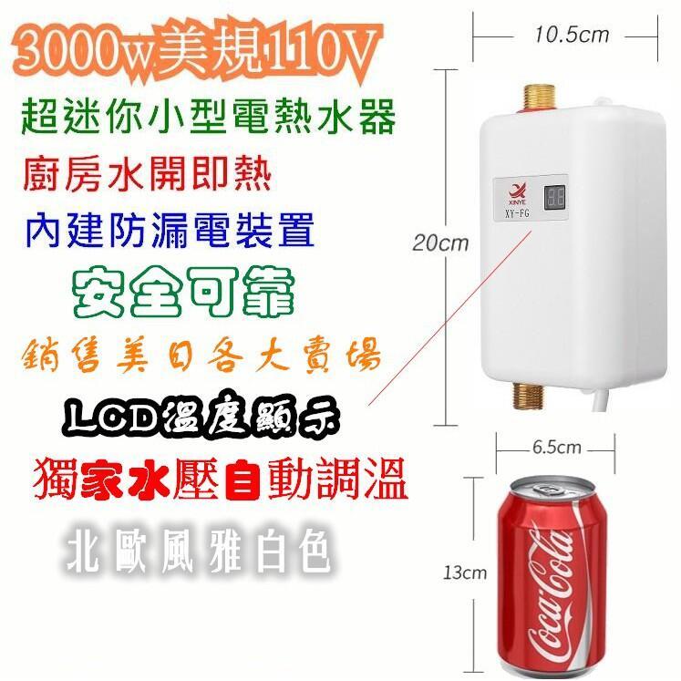 出口3000w美規110V 超迷你小型電熱水器 熱銷美日大賣場 安全可靠 非瓦斯 內建防漏電裝置 調溫20∼45度