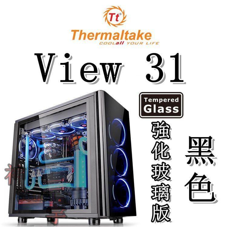【神宇】曜越 Thermaltake View 31 TG 黑色 強化玻璃版 ATX 中直立式 電腦機殼