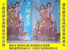 古文物罕見大姐出馬露天204153 罕見大姐出馬 臥龍生 海南出版社  出版1993