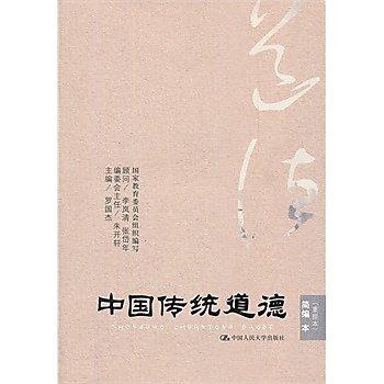 [尋書網] 9787300149424 中國傳統道德 簡編本(重排本) /羅國傑 主編(簡體書sim1a)