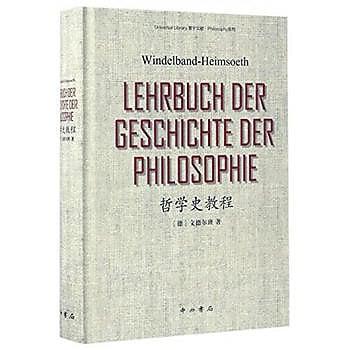[尋書網] 9787547511763 哲學史教程(簡體書sim1a)