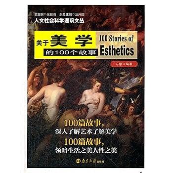 [尋書網] 9787305104060 人文社會科學通識文叢 關於美學的100個故事(簡體書sim1a)