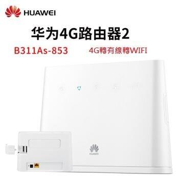 【送轉卡】華為 B311As-853 4G 全頻 Wifi分享器無線網卡路由器另售b310 b311 B315