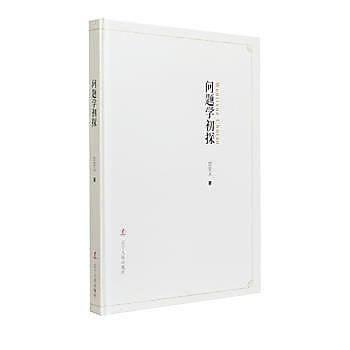 [尋書網] 9787205089634 問題學初探 /史忠義(簡體書sim1a)