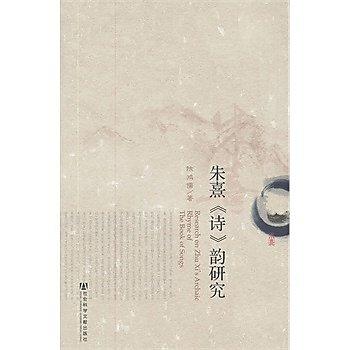 [尋書網] 9787509729557 朱熹《詩》韻研究(簡體書sim1a)