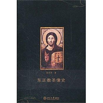 [尋書網] 9787301196236 東正教聖像史 /徐鳳林 著(簡體書sim1a)