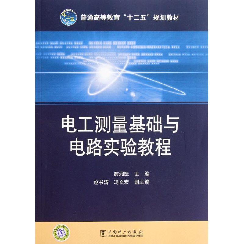 PW2【電子通信】電工測量基礎與電路實驗教程