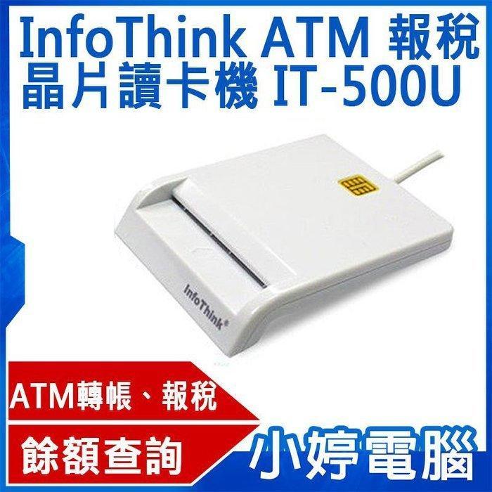 【小婷電腦*讀卡機】全新 InfoThink IT-500U 多功能晶片讀卡機 口罩實名制2.0 ATM 自然人憑證