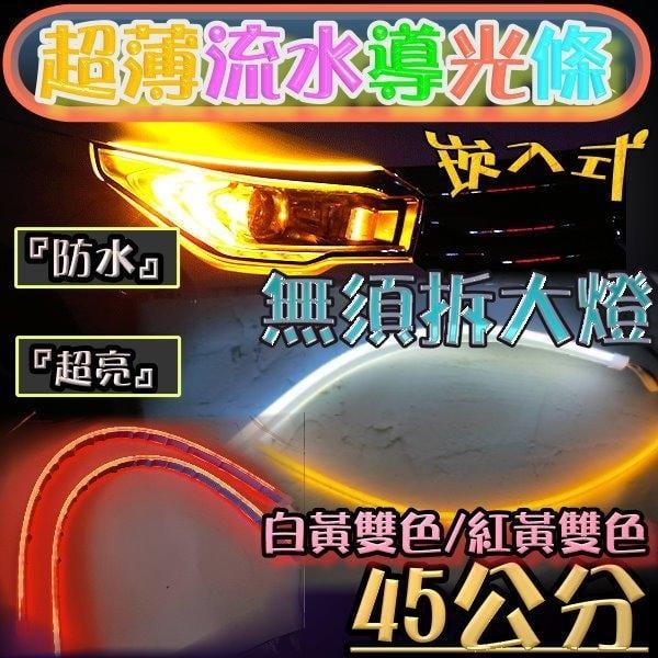 G7F87 45公分超薄LED崁入式導光條 跑馬流水燈帶轉向淚眼燈 雙色汽車 跑馬流水燈 方向燈 淚眼燈