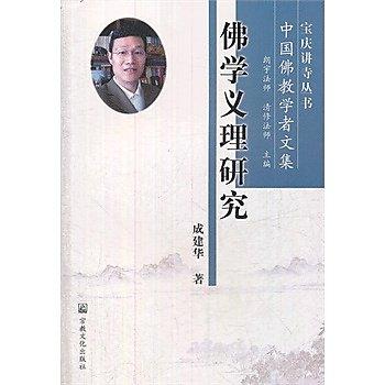 [尋書網] 9787802545816 佛學義理研究 /成建華(簡體書sim1a)