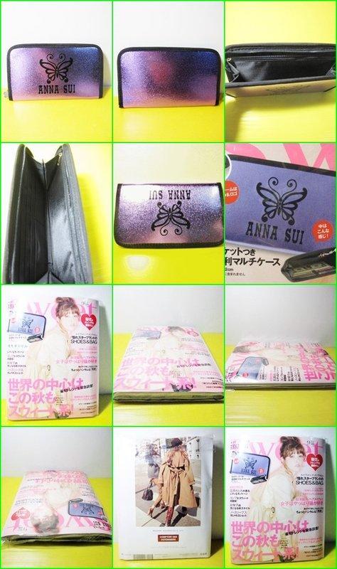 SWEET 9月號 2012 & ANNA SUI安娜蘇 收納長夾