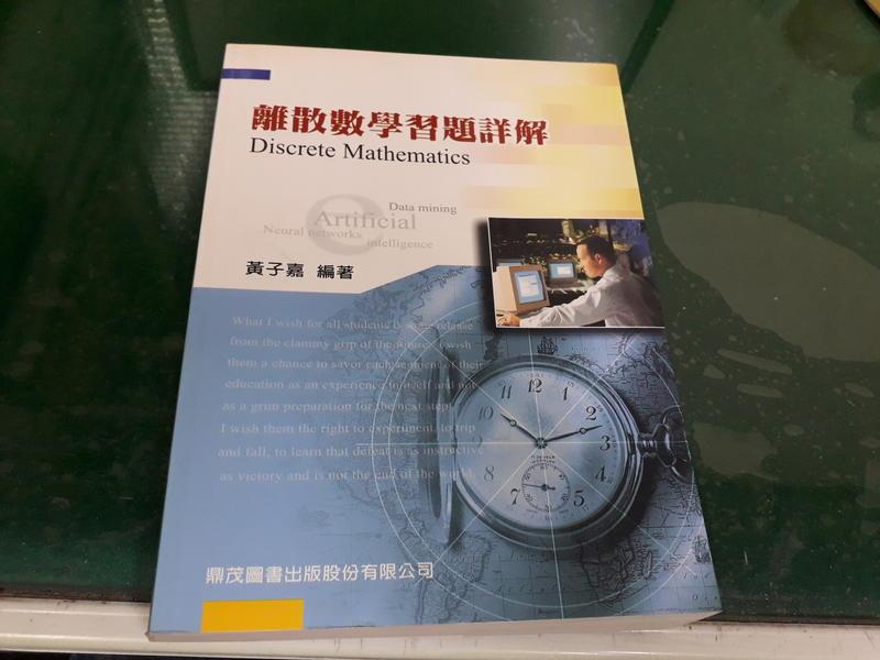 《離散數學習題詳解  民國90年三版》黃子嘉 鼎茂圖書 無劃記38W