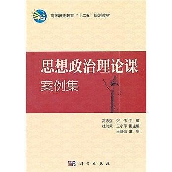 [尋書網] 9787030322692 思想政治理論課案例集 /高志強(簡體書sim1a)