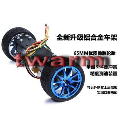 含稅 兩輪自平衡小車2WD金屬電機 雙輪 智能小車1:34電機(光電測速 360CPR)(適用JGA25-371)