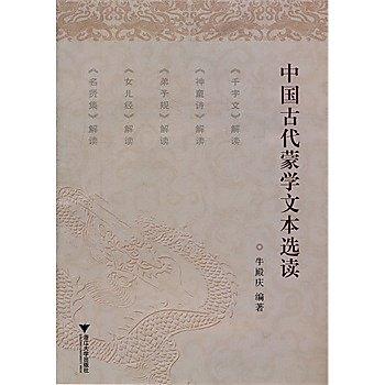 [尋書網] 9787308088732 中國古代蒙學文本選讀 /牛殿慶 編著(簡體書sim1a)