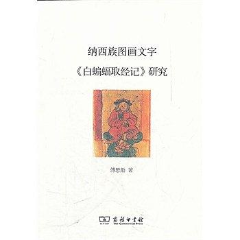 [尋書網] 9787100087261 納西族圖畫文字《白蝙蝠取經記》研究(簡體書sim1a)