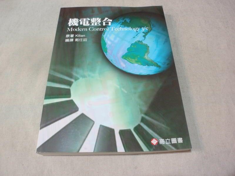 海王子二手書//機電整合 3E 高立--BI5