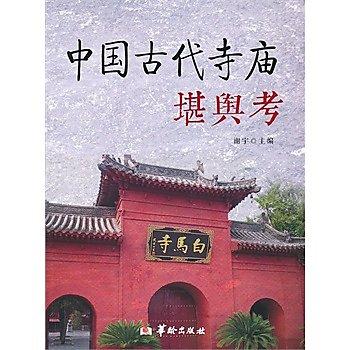 [尋書網] 9787516902455 中國古代寺廟堪輿考 /謝宇 主編(簡體書sim1a)
