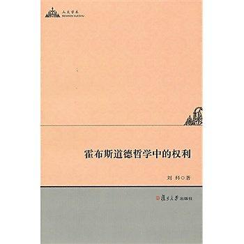 [尋書網] 9787309090406 霍布斯道德哲學中的權利 /劉科(簡體書sim1a)