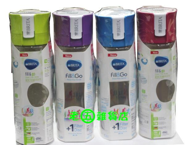老五雜貨店 出清促銷 德國 BRITA Fill&Go 隨身濾水瓶 濾水壺 600ML 內贈專用提帶 四色 現貨供應中