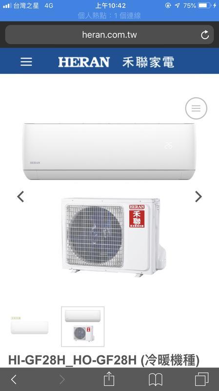 含標準裝  雙源空調  禾聯HI-GF28