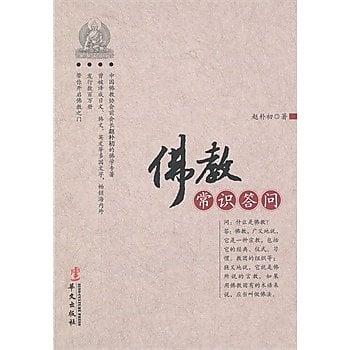 [尋書網] 9787507534856 佛教常識答問 /趙樸初 著(簡體書sim1a)