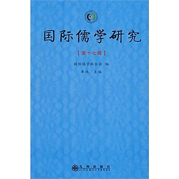 [尋書網] 9787510802638 國際儒學研究(第十七輯)(簡體書sim1a)