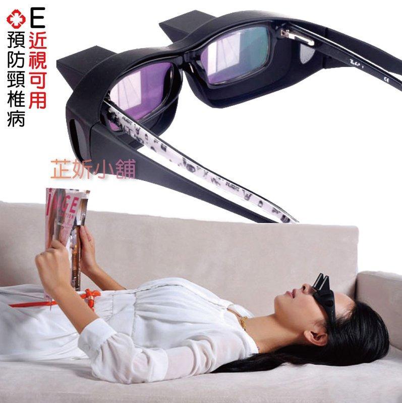 ✿芷妡小舖✿ (3種尺寸) 臥式懶人眼鏡 折射鏡 懶人必備預防頸椎病躺著看書看電視高清 禮品送禮生日禮物交換禮物聖誕禮物