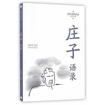 [尋書網] 9787560755199 莊子語錄 /劉厚琴 編(簡體書sim1a)
